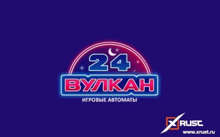 Казино Вулкан 24 и лучшие игровые автоматы