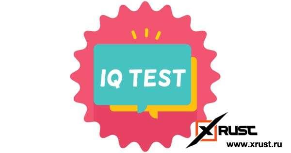 Каков ваш IQ: самый короткий тест в мире