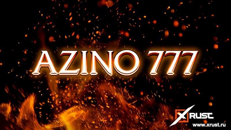 Азино 777. Играем в два новых игровых автомата