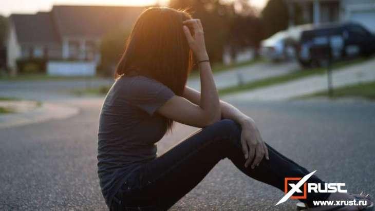 Борьба с одиночеством