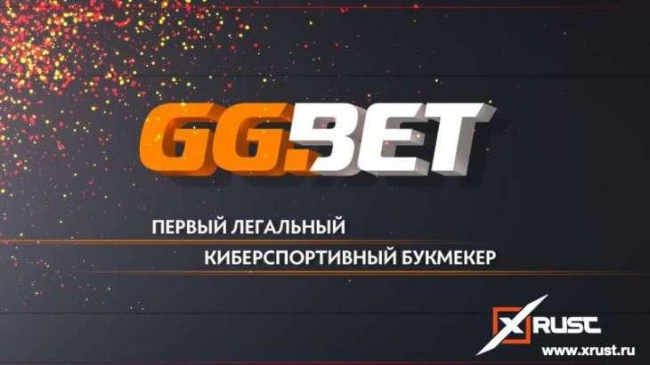 БК gg bet. Обзор официального сайта