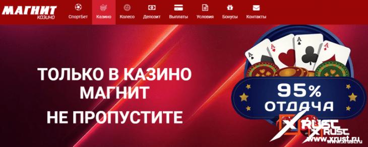 Магнит казино онлайн. Игровые автоматы и рулетка