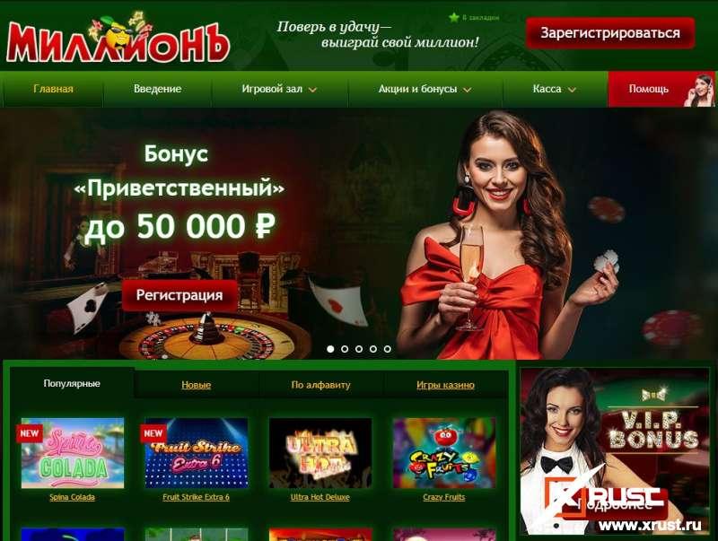 Миллион казино и преимущества игровых автоматов онлайн