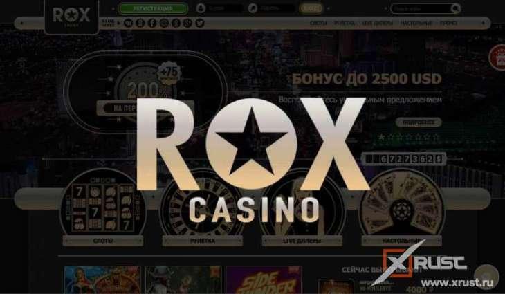 Лучшие игровые автоматы в казино ROX