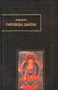 Арья Шура. Гирлянда джатак, или Сказания о подвигах Бодхисаттвы