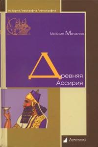 Мочалов М. «Древняя Ассирия»