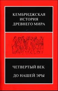 «Кембриджская история древнего мира» том 6. 2 полутом «Четвёртый век до нашей эры»