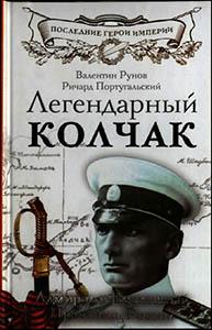 Рунов В. А. «Легендарный Колчак. Адмирал и Верховный Правитель России»