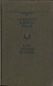 Ключевский В. «Сочинения: В 9-ти томах» Том 1