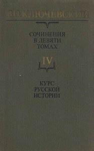 Ключевский В. «Сочинения: В 9-ти томах» Том 4