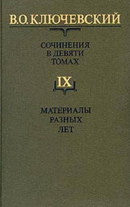 Ключевский В. «Сочинения: В 9-ти томах» Том 9