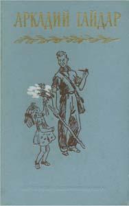 Гайдар А. «Собрание сочинений в четырех томах» Том 2