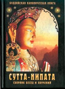«Сутта-Нипата. Сборник бесед и поучений»