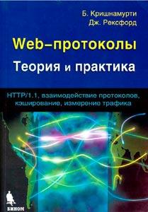 Кришнамурти Б., Рексфорд Дж. «Web-протоколы. Теория и практика»
