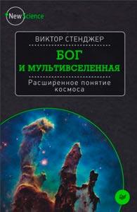 Стенджер В. «Бог и Мультивселенная. Расширенное понятие космоса»