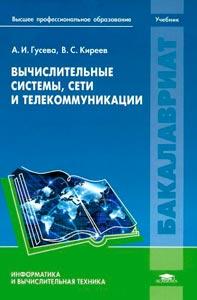 Гусева А. «Вычислительные системы, сети и телекоммуникации»
