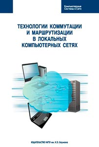 Пролетарский А. «Технологии коммутации и маршрутизации в локальных компьютерных сетях»