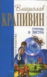 Крапивин В. «Струна и люстра»