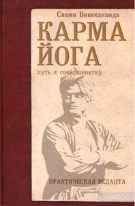 Вивекананда Свами «Карма-Йога. Практическая веданта»