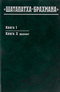 «Шатапатха-брахмана» книга I, книга X (фрагмент)
