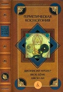 Ди Д., Бёме Я., Фрейер Д. «Герметическая космогония»