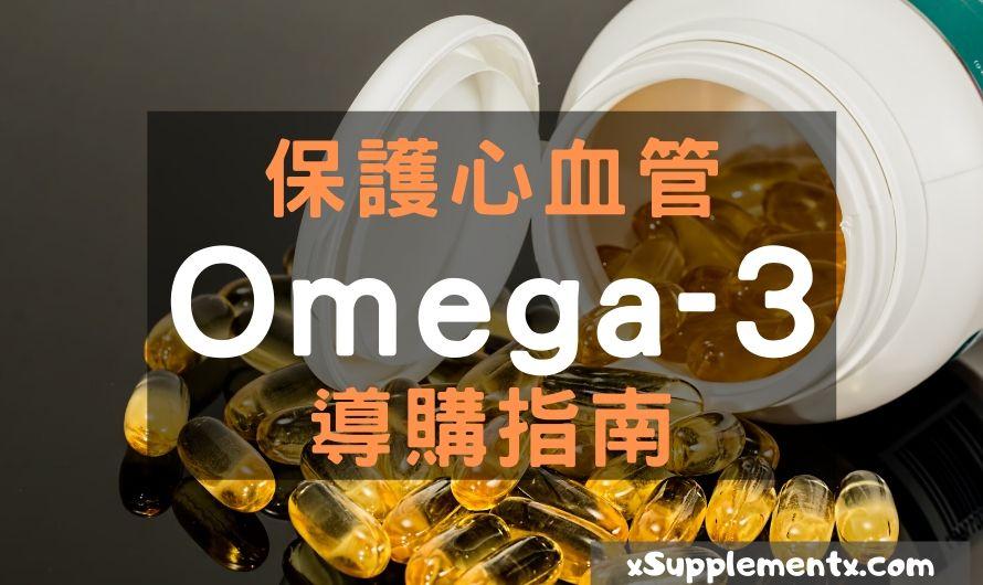 Omega3-好處