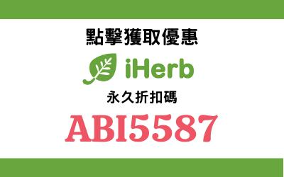 iherb-discount-Code