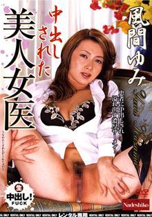 yumi kazama as 4 2