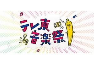 テレ東音楽祭2