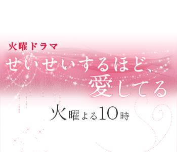7月ドラマ「せいせいするほど愛してる」三好海里の奥さん役、妻役、嫁役の女優は誰?【タッキー(滝沢秀明)、武井咲】
