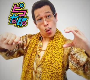 ピコ太郎コスチューム、PPAPコスプレのハロウィン衣装(仮装)販売店舗は東急ハンズ?渋谷ドンキ、お台場、アメ横は売り切れ?子供用のキッズサイズやパンチパーマ、ネオサングラスのブランドメーカーは?