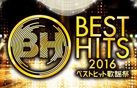 ベストヒット歌謡祭2016 三代目JSB、SECOND(セカンド) EXILE TRIBEは事前収録?生放送、生出演じゃない理由は?11月17日ライブツアー生中継は?AAA、HKT48、SKE48、嵐、NEWS、SMAP、関ジャニ∞は出ない?
