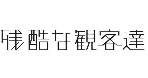 欅坂46 ドラマ「残酷な観客たち」今泉佑唯(ずーみん)は何話まで出る(出演)?最終話まで?撮影は終わっててクランクアップしてる?内容(物語、ストーリー)が漫画の生贄投票、リアルアカウントに似てる?