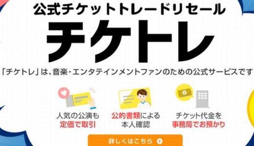 チケトレ サイトオープン!嵐、キンキ(KinKi Kids)、V6、NEWS、平成ジャンプ、関ジャニ∞、キスマイ、セクゾ(SEXY ZONE)らジャニーズのチケットは対象?出ない、参加しない?