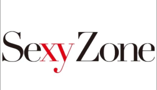 2017年 sexyzone(セクゾ)新曲「ぎゅっと」ストリーミング動画保存は出来る?出来ない?保存方法、やり方は?音声が入らない、出ない!【佐藤勝利、中島健人、菊池風磨、松島聡、マリウス葉】