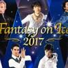 FaOI2017幕張。羽生結弦を中心としたパフォーマンスアイスショーが間もなく開演