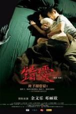 In Love with the Dead (2007) WEB-DL 480p, 720p & 1080p Mkvking - Mkvking.com
