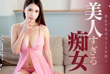 A Obedient Slut Nana Kamiyama