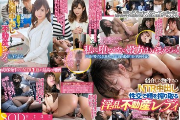 A Realtor Fucks The Husband Of A Couple Who Came To Purchase A Home And F es Him To Give Her A Creampie Mana Sakura