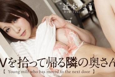 After She Picked Up AV Magazine Ryo Tsujimoto