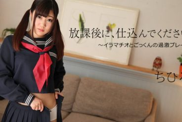 Chihiro - Special Lesson After School: Extreme play of Deep Throating