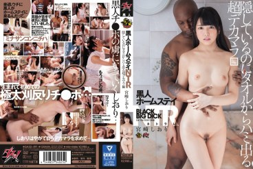 Cuckolded By A Black Man Staying With Us His Dick Is So Big, The Towel Isnt Big Enough To Hide It Shiori Miyazaki