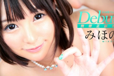 Debut Vol 26 The Return Of Mihono Mihono
