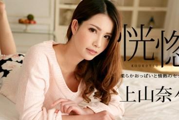 Ecstatic Soft Boobs And Hot Sex Nana Kamiyama