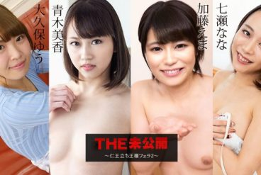 Ema Kato, Yu Okubo, Mika Aoki, Nana Nanase - The Undisclosed: Standing Blowj