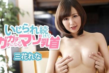 Getting Up Sensitive Masochist Nipples 4 Rena Sanka