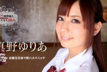 Happy birthday to Yuria Mano sister 25 year old