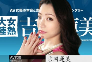 Hasumi Yoshioka - The Continent Full Of Hot Girl File.072