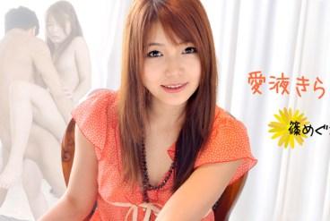 Love Juice is Coming Part1 Megumi Shino