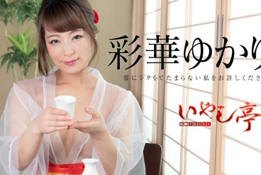 Luxury Adult Healing Spa Forgive Me For My Gross Sexual Appetites Yukari Ayaka